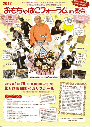 f:id:nagamimiya:20120112000610j:image