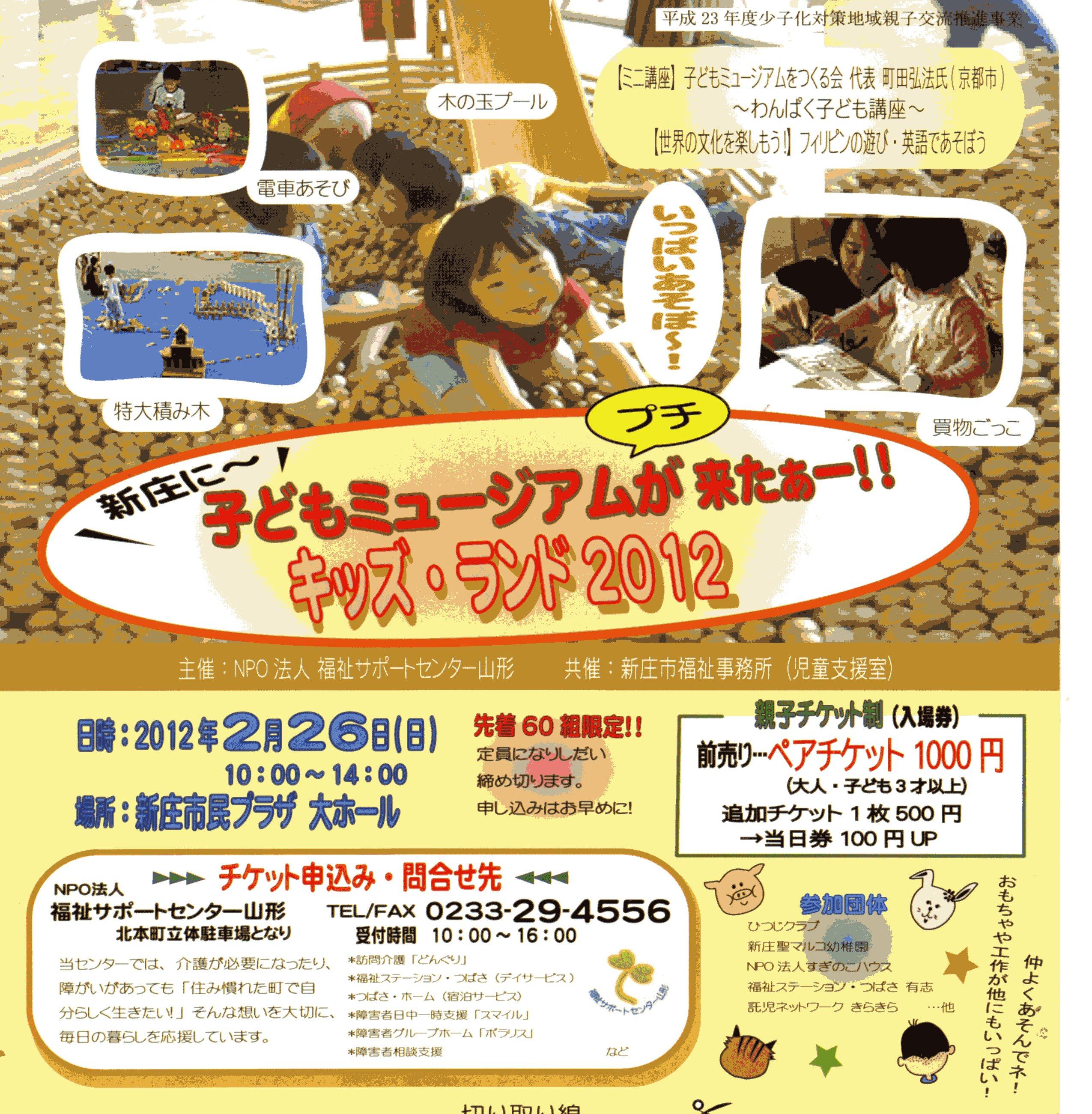 f:id:nagamimiya:20120216073509j:image:w640