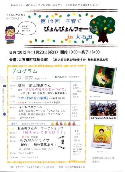 f:id:nagamimiya:20121006233835j:image