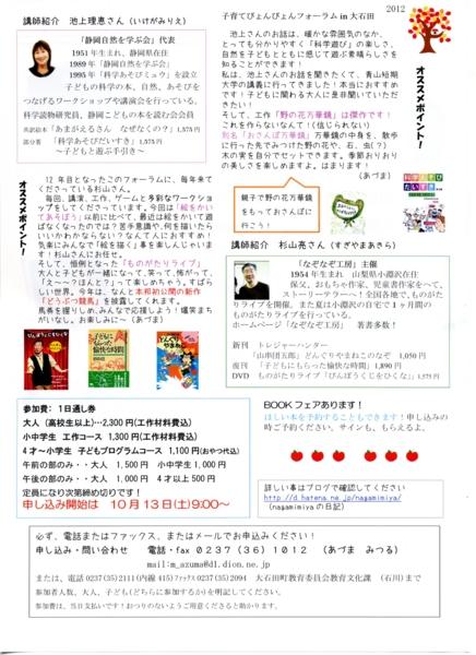 f:id:nagamimiya:20121006234006j:image