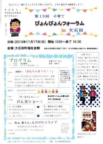 f:id:nagamimiya:20131018140618j:image