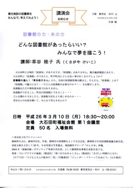 f:id:nagamimiya:20140305210004j:image