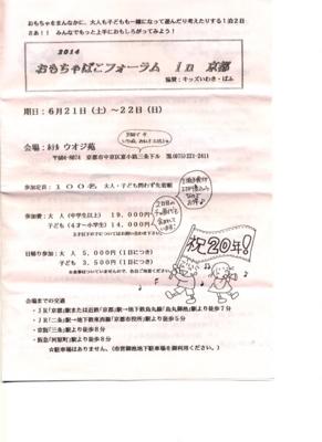 f:id:nagamimiya:20140410222701j:image
