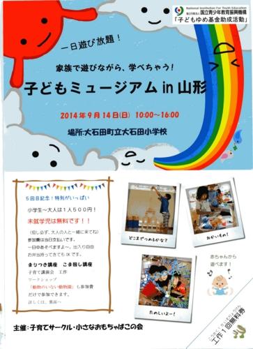 f:id:nagamimiya:20140721223131j:image