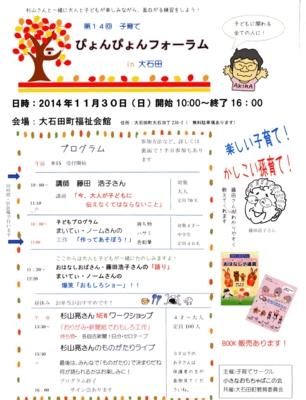 f:id:nagamimiya:20140912124824j:image