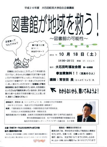 f:id:nagamimiya:20141017100357j:image
