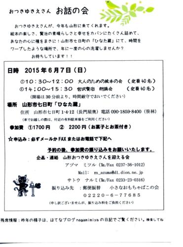 f:id:nagamimiya:20150421121923j:image:w360
