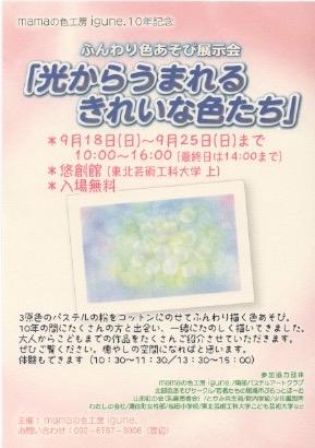 f:id:nagamimiya:20160915231609j:image