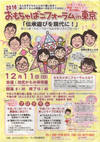 f:id:nagamimiya:20161212213425j:image