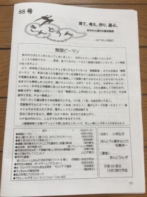 f:id:nagamimiya:20170317213750j:image