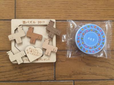 f:id:nagamimiya:20170317213926j:image
