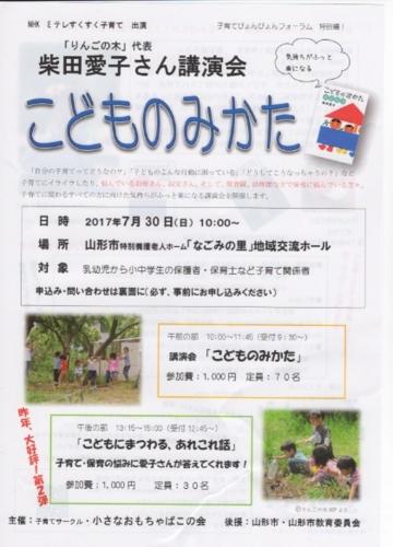 f:id:nagamimiya:20170509210717j:image