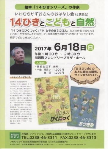 f:id:nagamimiya:20170611205712j:image
