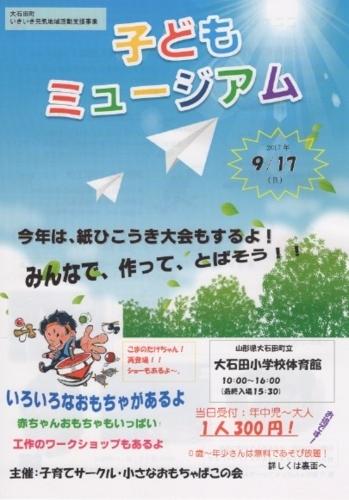 f:id:nagamimiya:20170820221147j:plain