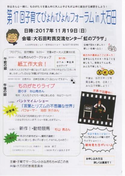 f:id:nagamimiya:20171011092536j:plain