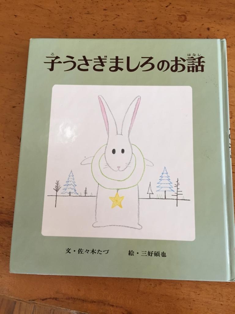 f:id:nagamimiya:20171201212944j:plain