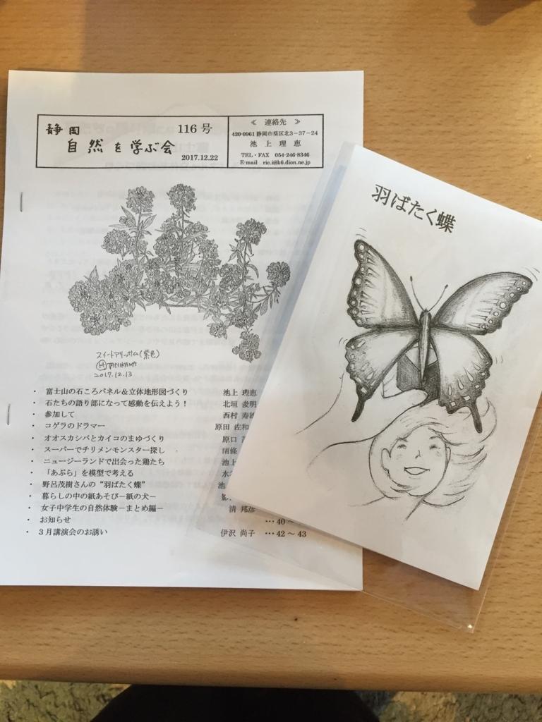 f:id:nagamimiya:20171226222917j:plain