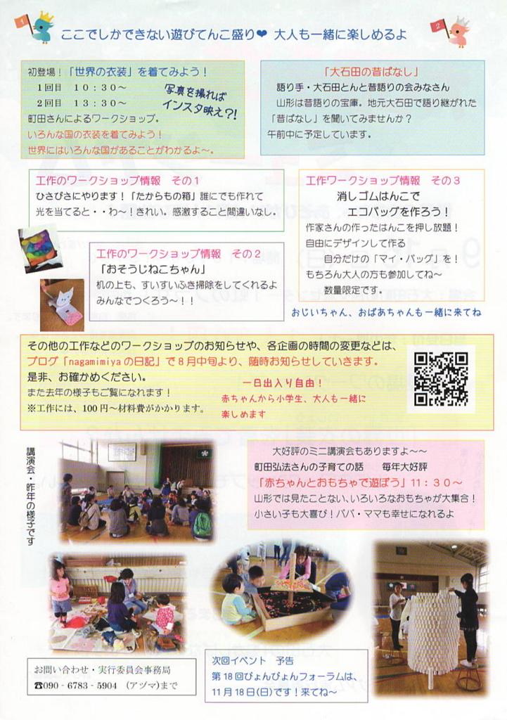 f:id:nagamimiya:20180801135030j:plain