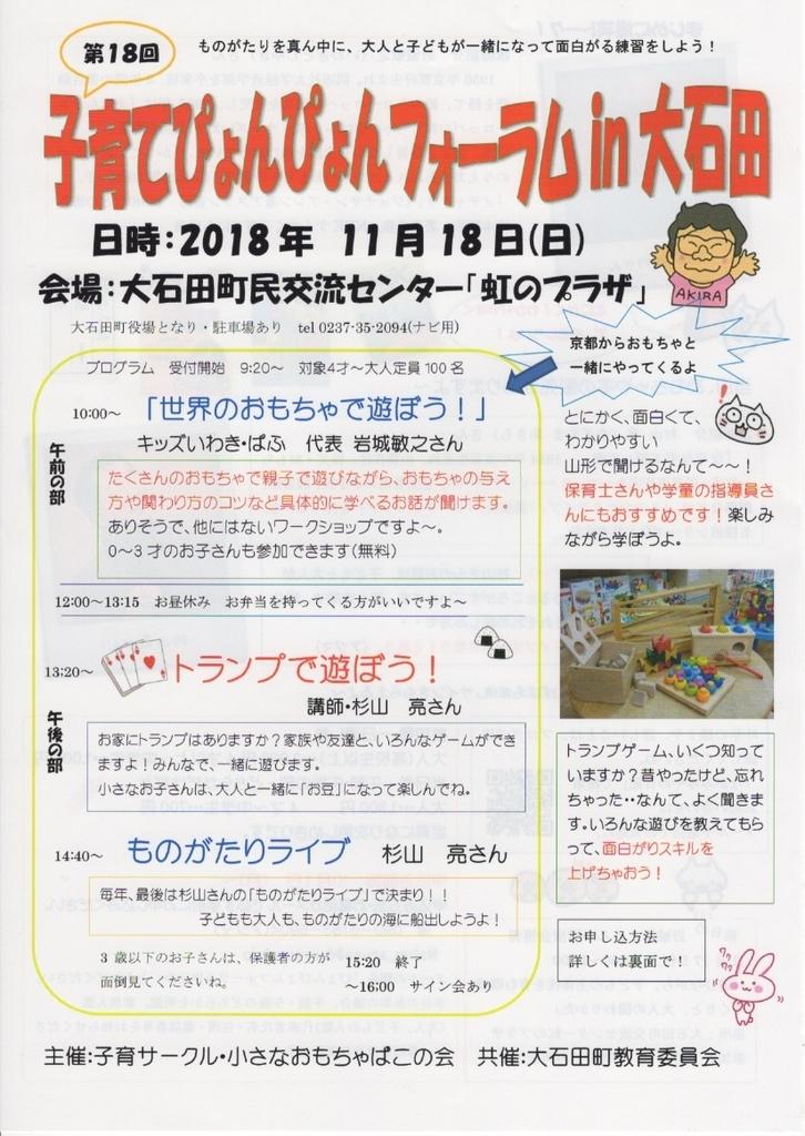 f:id:nagamimiya:20181004201048j:plain