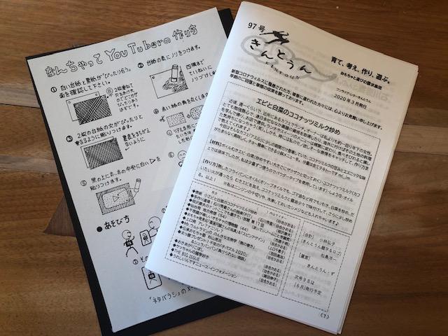 f:id:nagamimiya:20200312174012j:plain