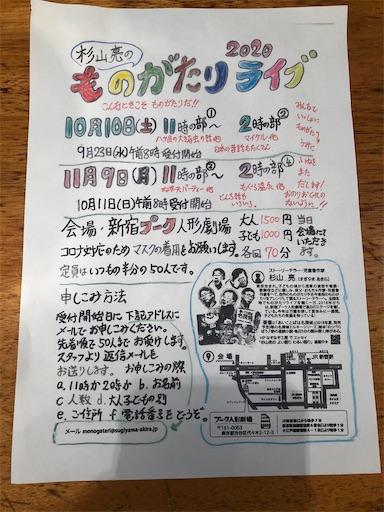 f:id:nagamimiya:20200923222127j:image