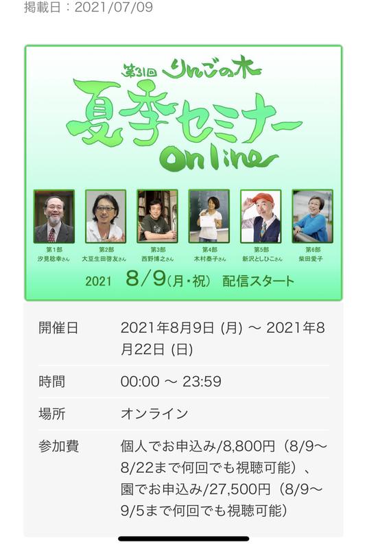 f:id:nagamimiya:20210718112759p:plain