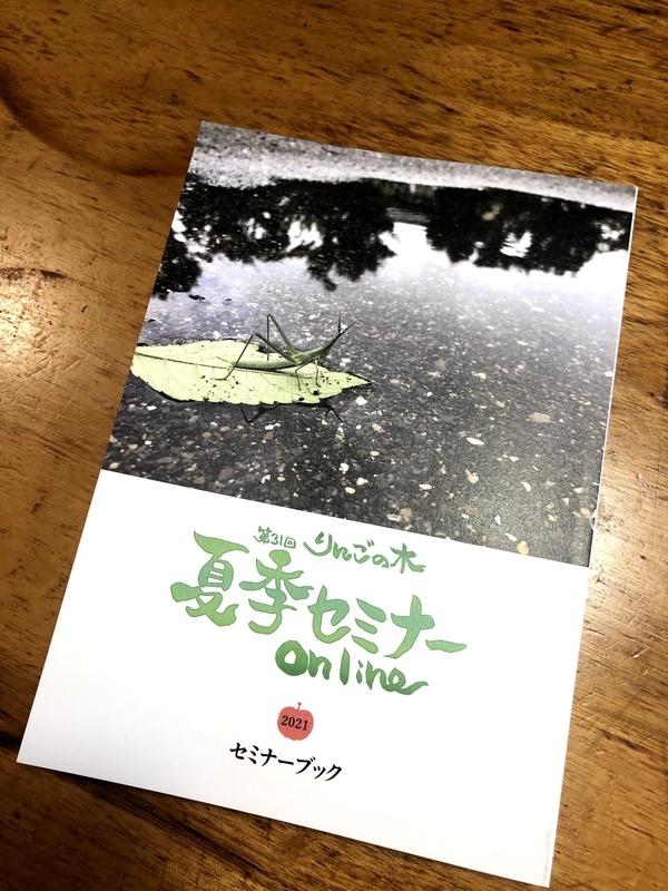 f:id:nagamimiya:20210906184712j:plain