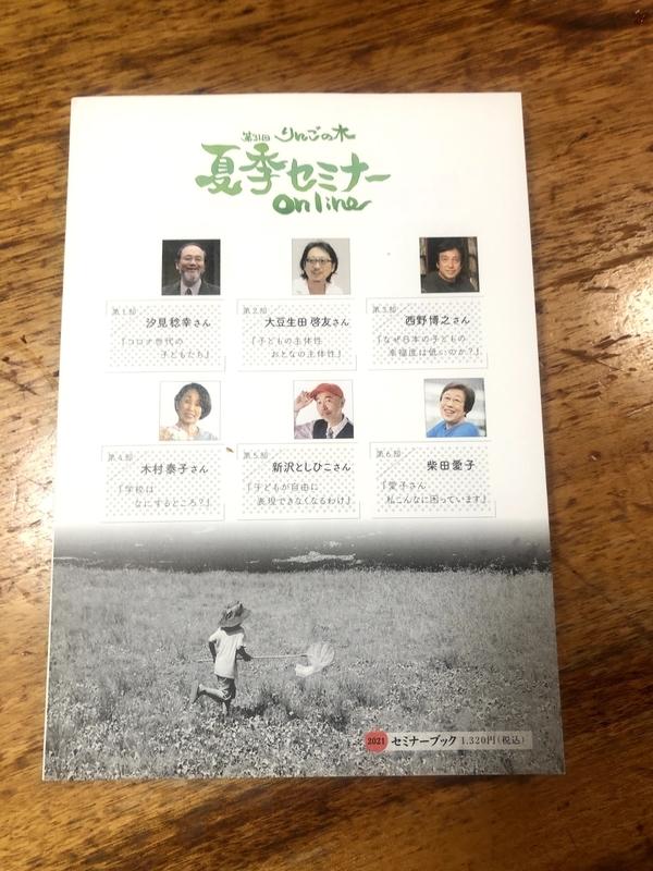 f:id:nagamimiya:20210906185253j:plain