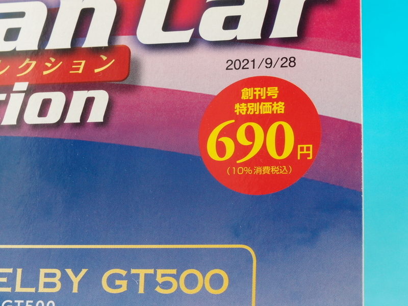 f:id:nagano07:20210920215334j:plain