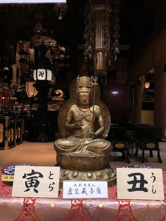 虚空蔵菩薩の画像
