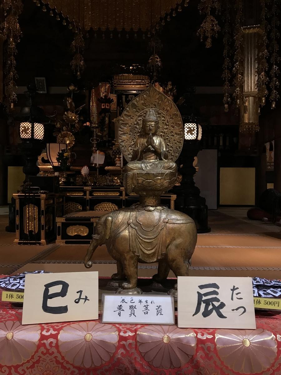 普賢菩薩の画像