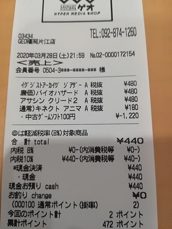 f:id:naganokazunori:20200330081934j:plain