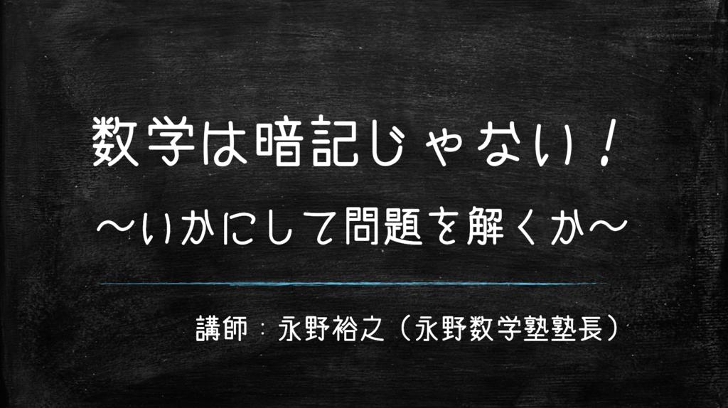f:id:naganomath:20170424100939p:plain