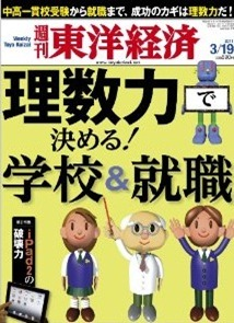 touyoukeizai