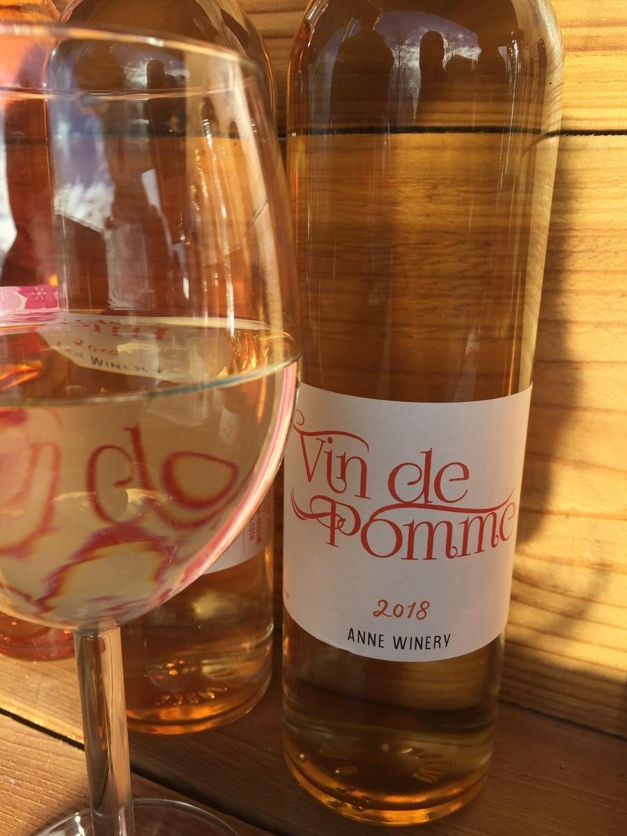 vin de pomme アップルワイン