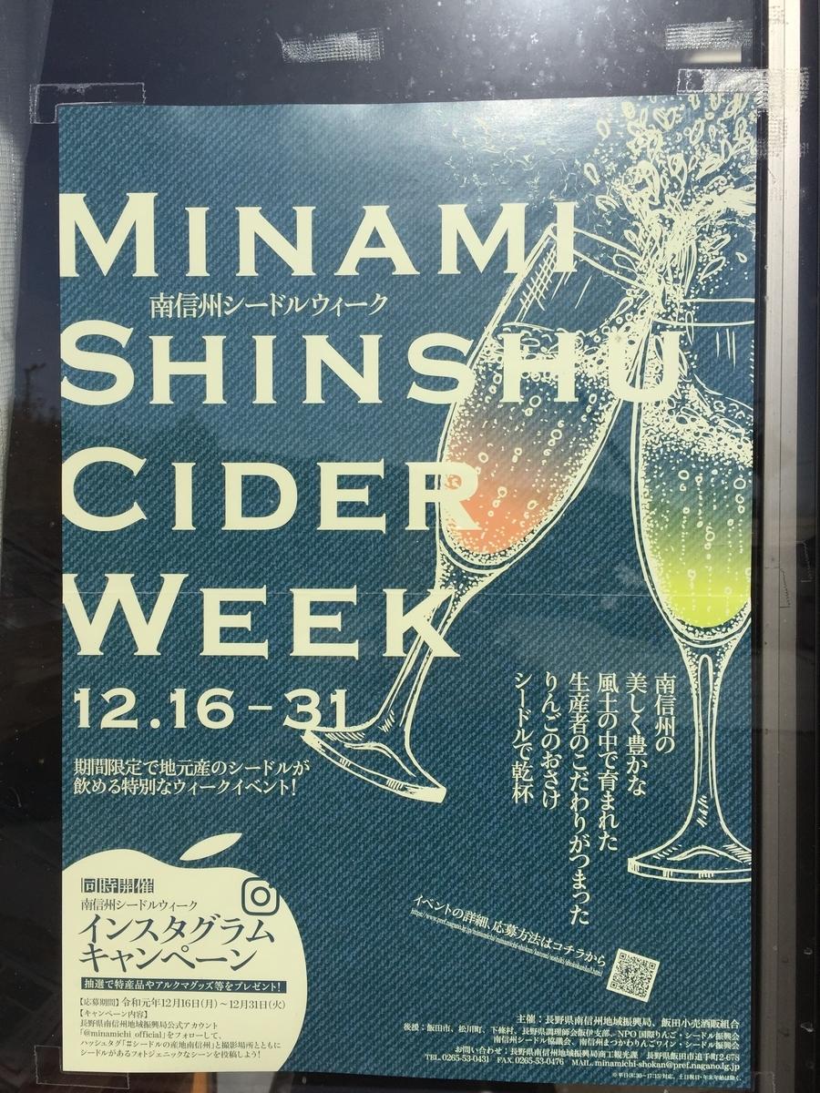 MINAMI SINSHU SIDER WEEK