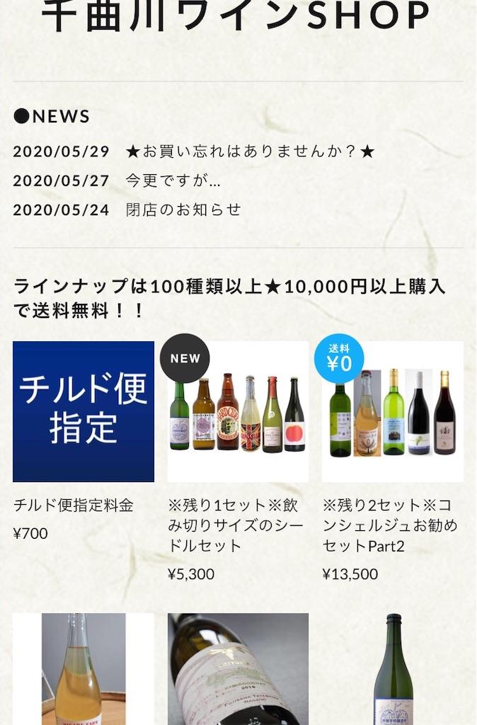 千曲川ワインSHOP