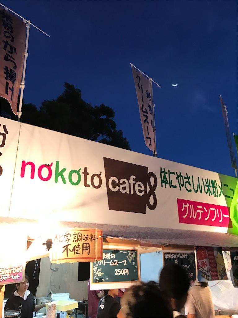 f:id:nagaokazu54:20161022231620j:image