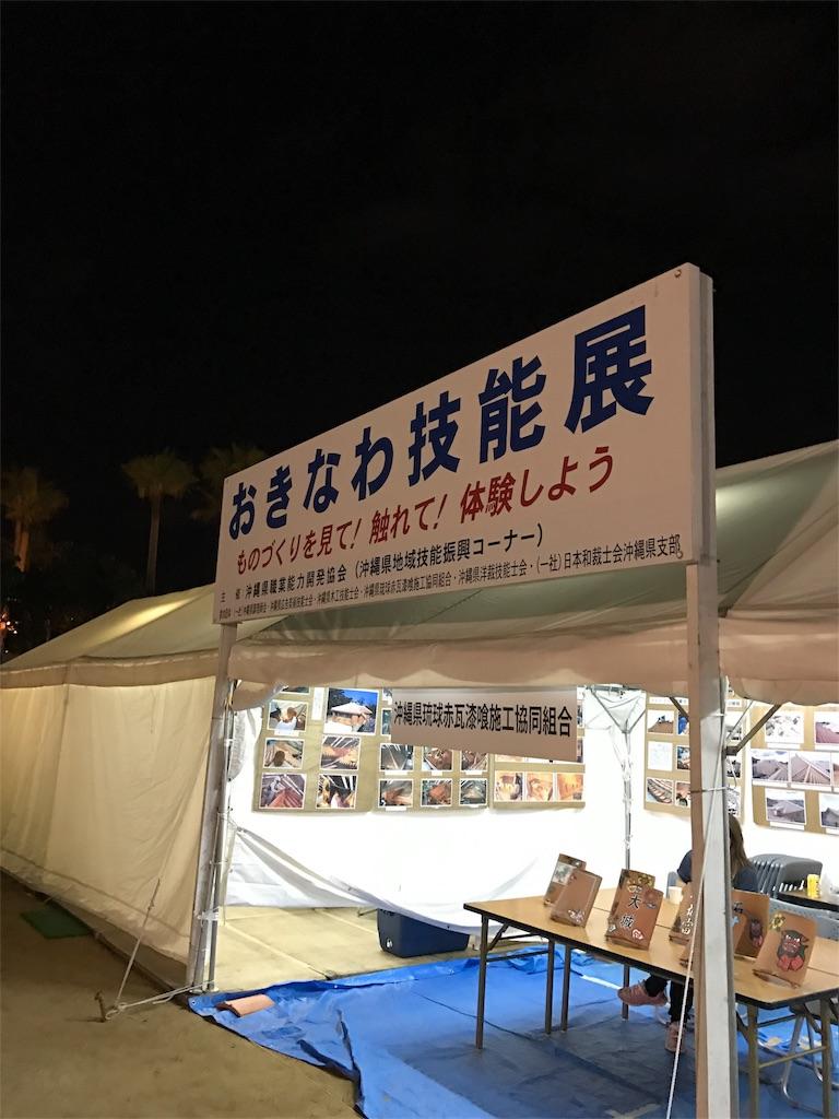 f:id:nagaokazu54:20161022234733j:image