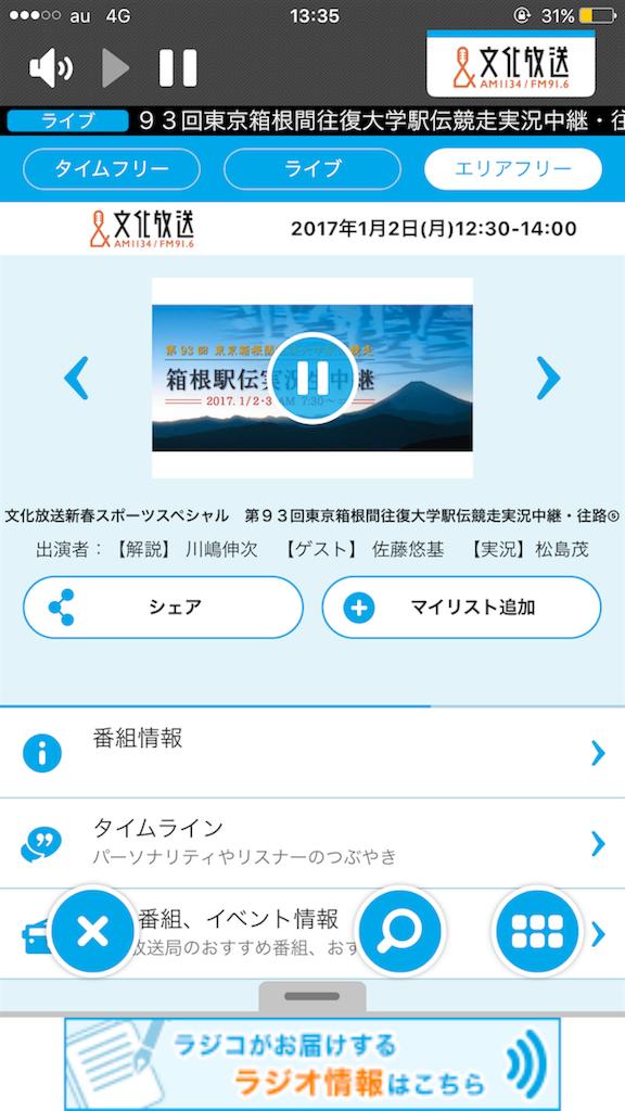 f:id:nagaokazu54:20170102215553p:image