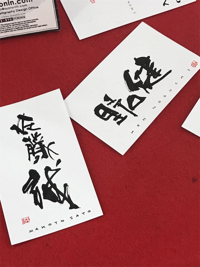 f:id:nagaokazu54:20170109230803j:image