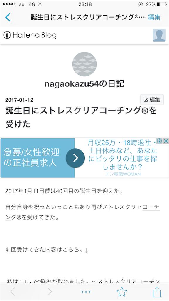 f:id:nagaokazu54:20170113232006p:image