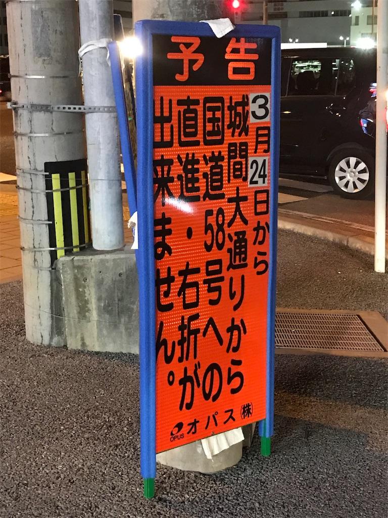 f:id:nagaokazu54:20180323233838j:image
