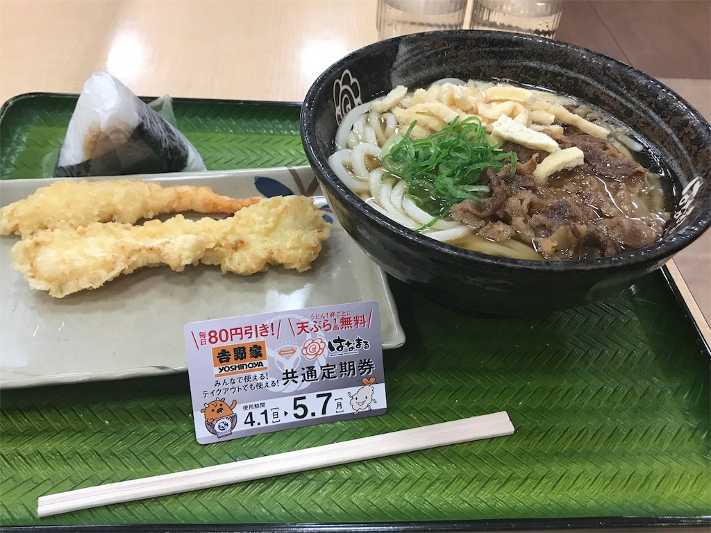 f:id:nagaokazu54:20180409092524j:image