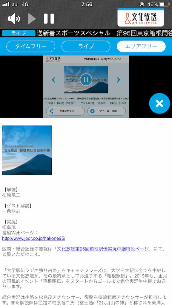 f:id:nagaokazu54:20190102234907p:image