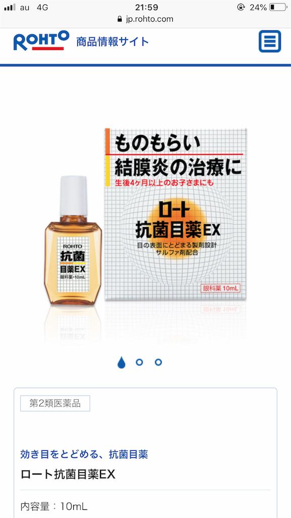 f:id:nagaokazu54:20190108220003p:image