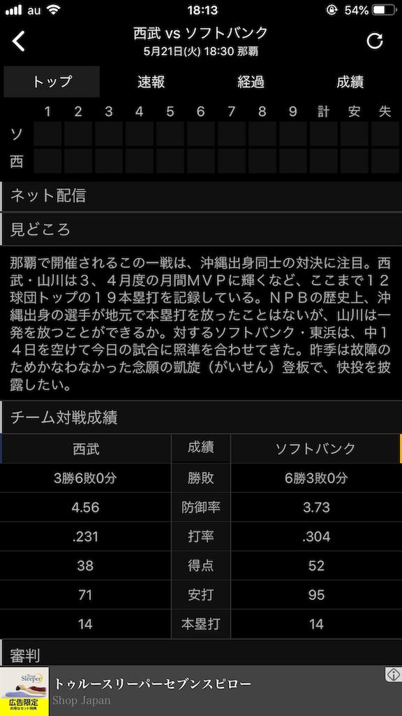 f:id:nagaokazu54:20190522111932p:image