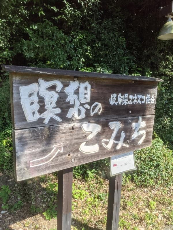 f:id:nagaraeco:20211010142625j:plain