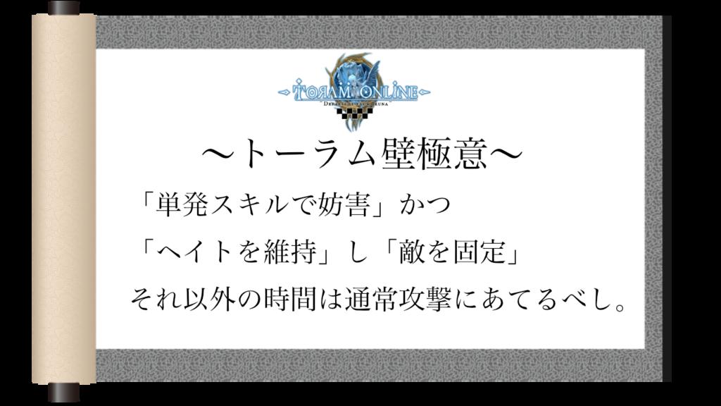 f:id:nagare-toram:20171129162902p:plain