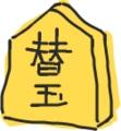 新しい将棋の駒
